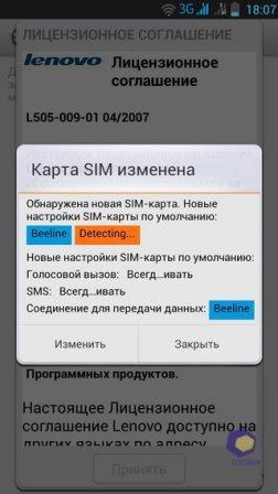 2 SIM Lenovo P780